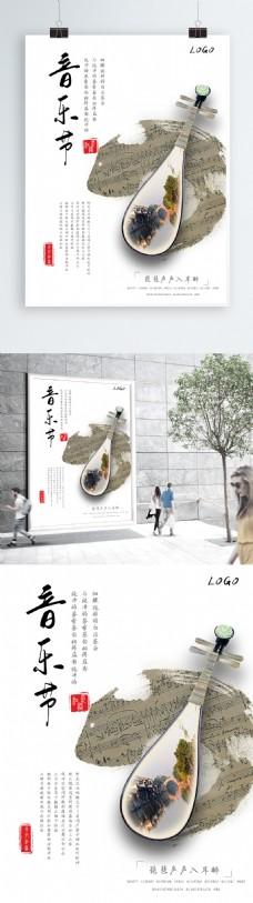 中国风音乐节海报