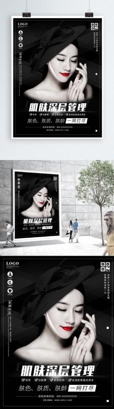 美容整容肌肤深层管理宣传海报