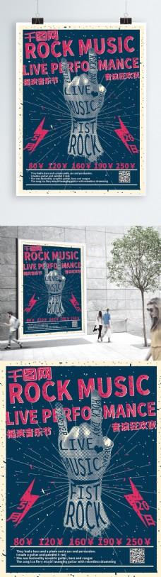 复古风摇滚音乐节海报
