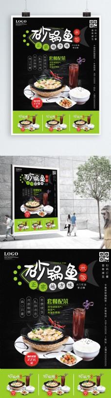砂锅鱼快餐黄焖鸡米饭饮料套餐美食宣传海报