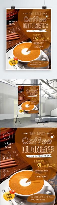 创意手绘风格咖啡下午茶美食海报设计