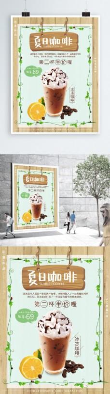 夏日咖啡清新风促销海报