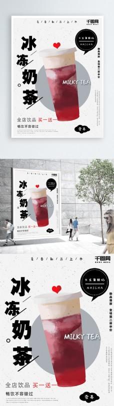 手绘奶茶夏日海报