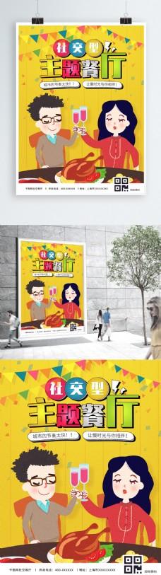 社交型主图餐厅宣传海报