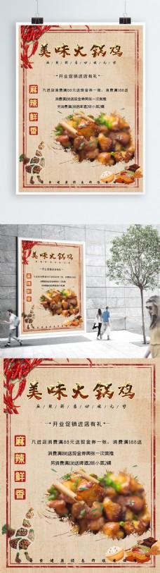 精选美味干锅鸡平面设计