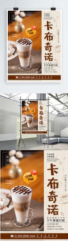 文艺写实卡布奇诺下午茶美食海报设计