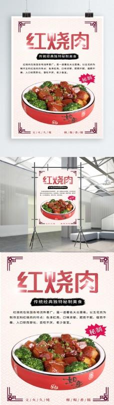 红烧肉美食海报传统美食