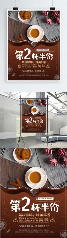 典雅写实午后咖啡第二杯半价促销海报