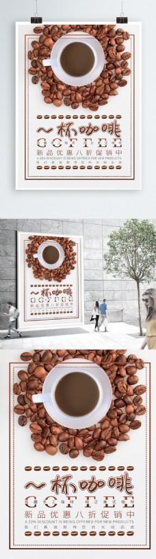 原创创意简约风咖啡海报设计