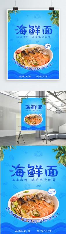 海鲜面条美食海报