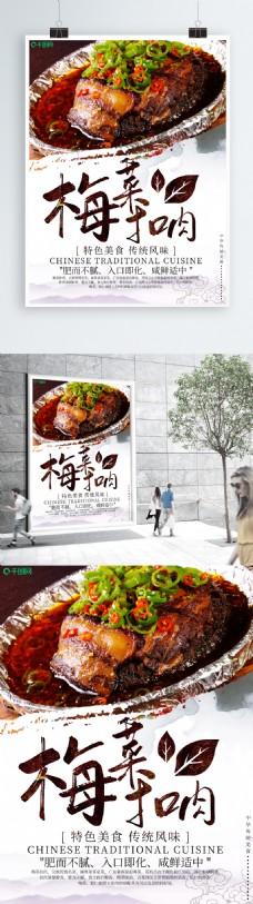 简约梅菜扣肉美食海报