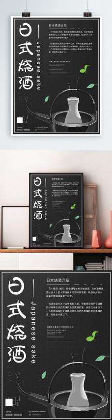 原创小清新黑灰色高级日式烧酒美酒促销海报