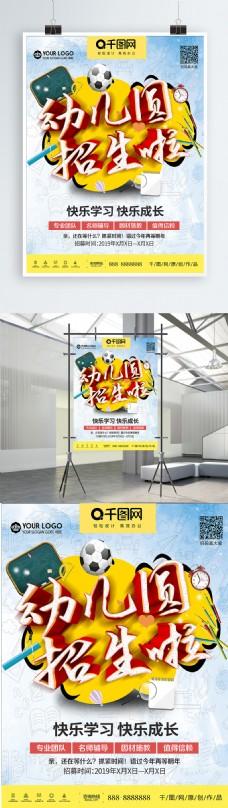 原创C4D幼儿园开学幼儿园招生海报