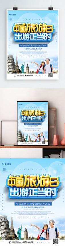大气创意中国旅游日海报