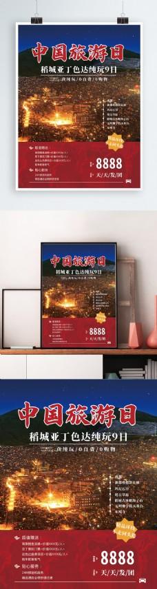 红色简约民族色达背景中国旅游日旅游海报
