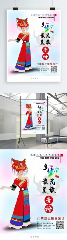 多彩贵州民族舞蹈演出海报