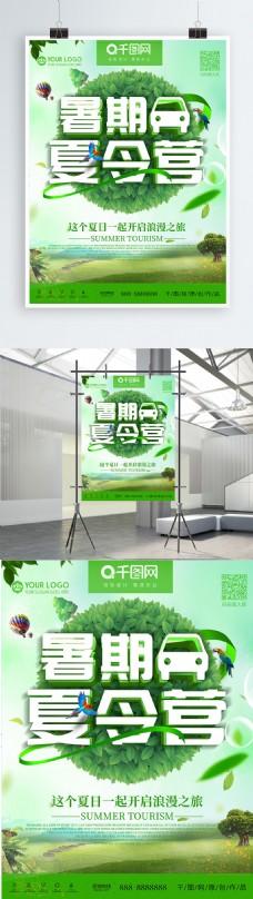原创C4D绿色暑假夏令营海报
