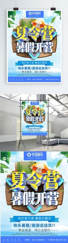 原创C4D清新儿童暑假夏令营开班海报