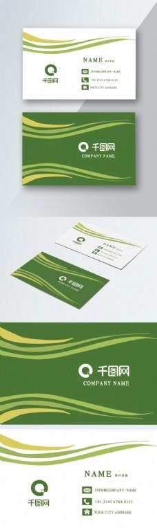 可商用绿色线条简约矢量创意商务名片