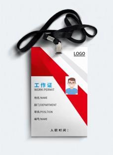 红色工作证卡片模板