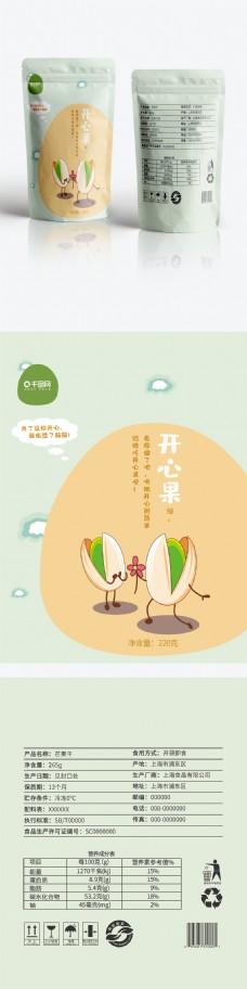 创意清新开心果坚果零食食品包装
