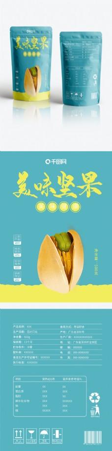 原创唯美小清新美味坚果食品图案包装