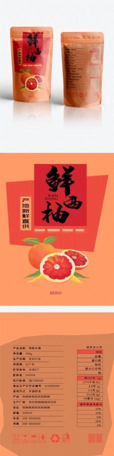 简约橘色西柚水果包装袋设计