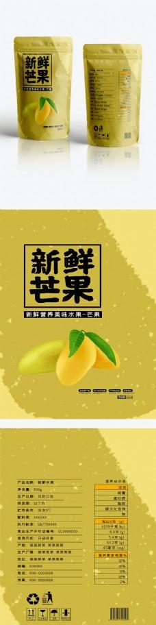 黄色简约芒果水果插画包装袋设计