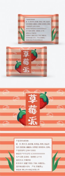草莓派简约小清新水果类小面包手绘包装