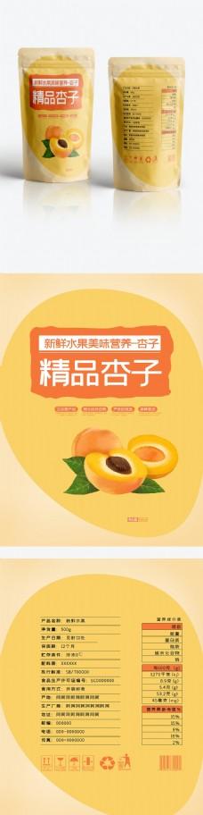 黄色杏子水果美味包装袋