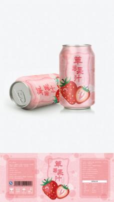 原创易拉罐包装果味汽水草莓果汁包装插画