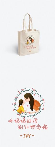 帆布袋周杰伦袋包装设计清新文艺母亲节母爱
