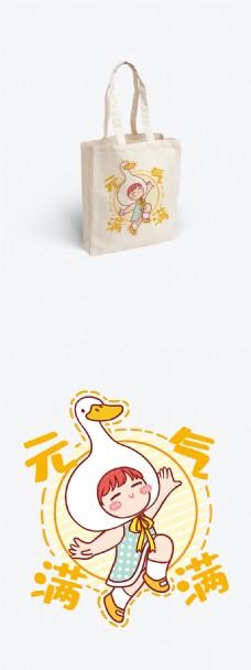 清新手绘q版可爱元气女孩环保帆布袋包装