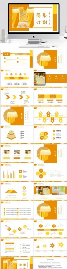 创意啤酒节商务筹划书PPT模板