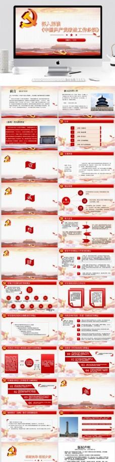 深刻解读中国共产党政法任务条例ppt