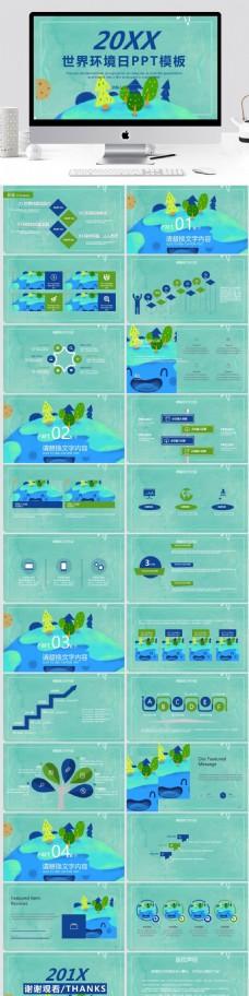 原创绿色繁复世界情况日PPT模板