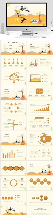 创意插画风秋季活动策划PPT模板