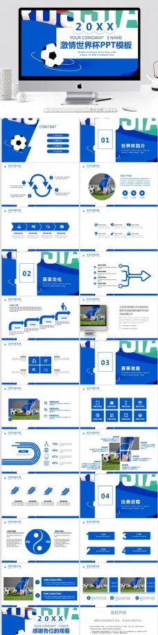创意豪情世界杯PPT模板