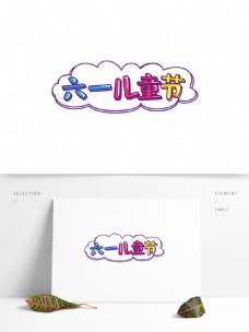 简约六一儿童节活动艺术字体