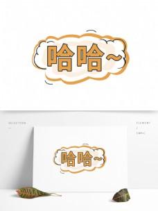 可爱卡通综艺字幕模板