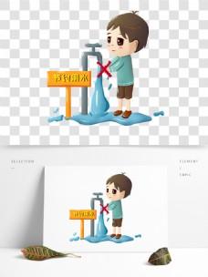 手绘卡通男孩节约用水设计元素