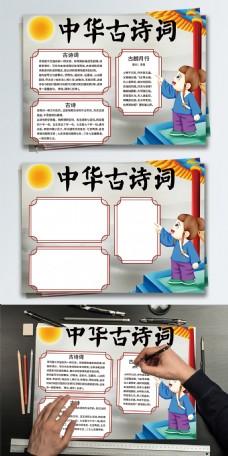 中华古诗词PSD手抄报