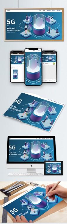 原创安全高效5g互联网2.5d插画