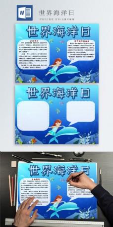 世界陆地日海豚女孩快活游玩保护陆地手抄报