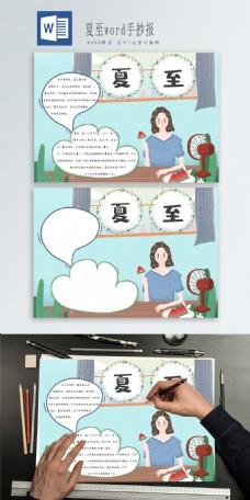 夏至word手抄报