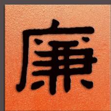 廉字书法清代陈鸿寿书