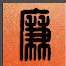 廉字书法汉代印文