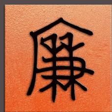 廉字书法元代赵孟頫书