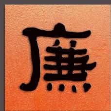 廉字书法汉代