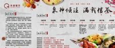美食企业文化展板